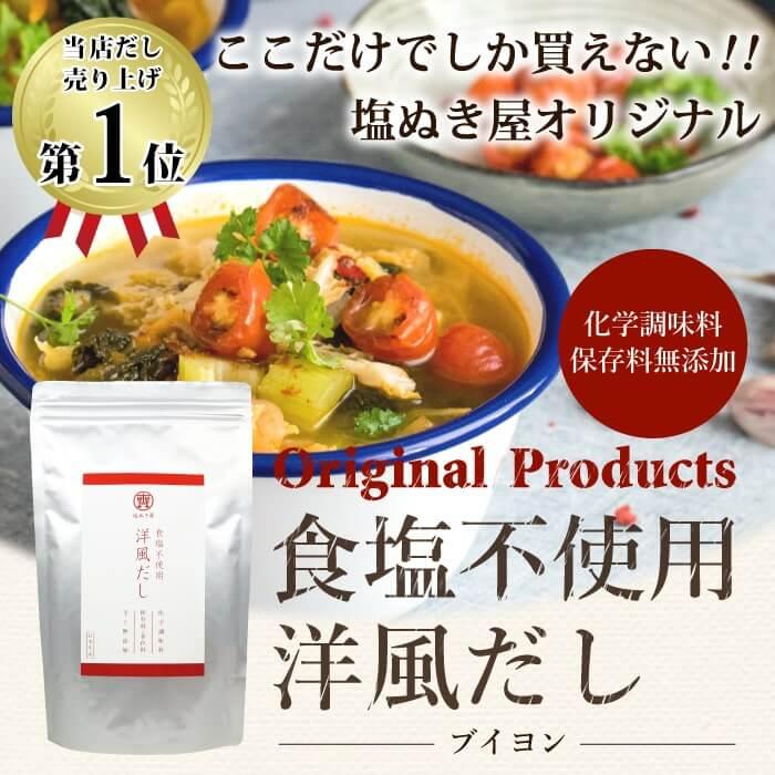 【食塩不使用】洋風だし(ブイヨン) 塩ぬき屋