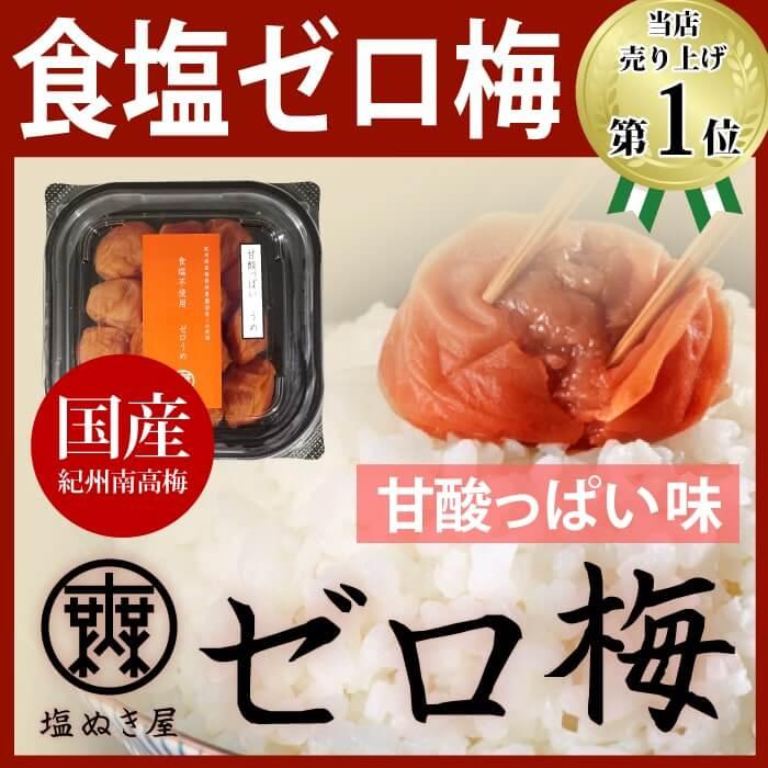 食塩不使用 ゼロ梅【小分け】(甘酸っぱい味)