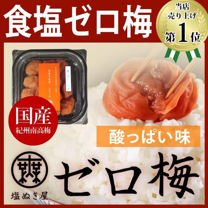 食塩不使用 ゼロ梅【小分け】(酸っぱい味)