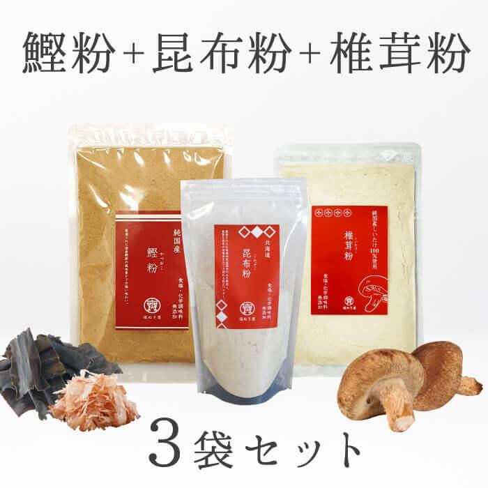 『塩ぬき屋』お得な椎茸粉と昆布粉と鰹粉3袋セット