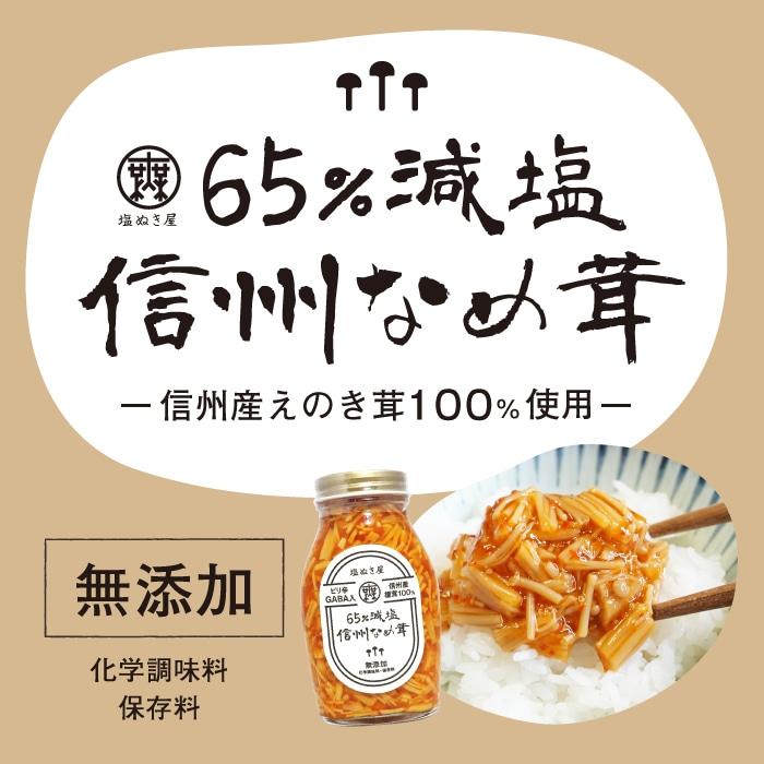 塩ぬき屋 65%減塩 なめ茸 長野県産えのき茸100% 化学調味料 無添加