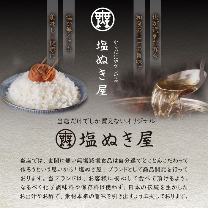 減塩 塩ぬき屋 塩分配慮  おせち  無添加