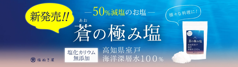 50%減塩 塩ぬき屋 蒼(あお)の極み塩