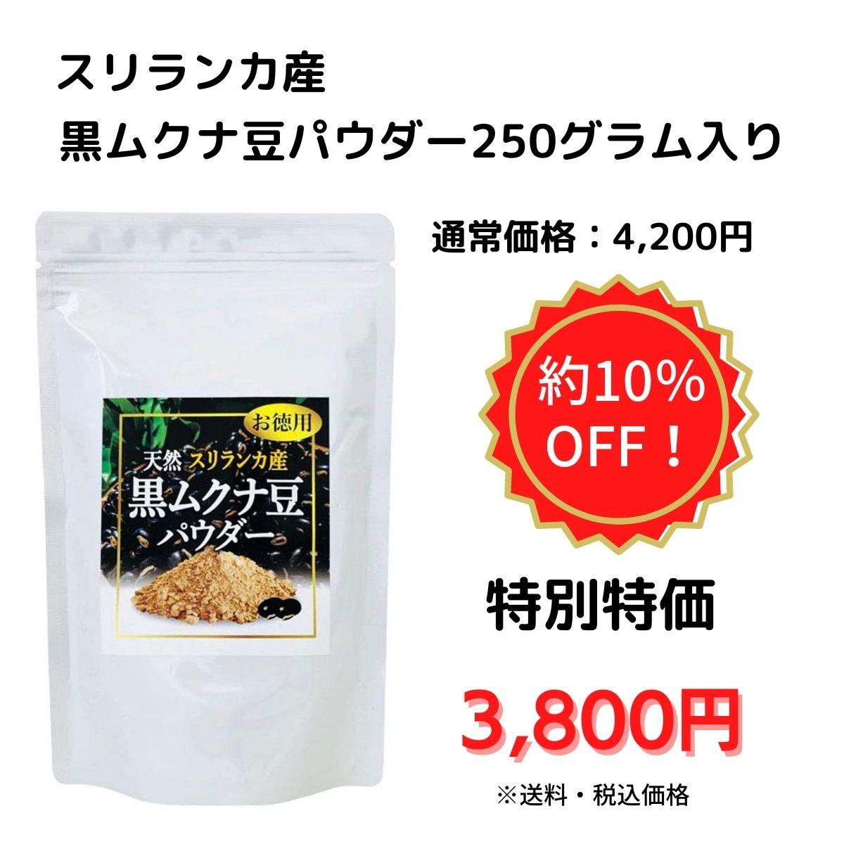 定期購入黒ムクナ豆パウダー250グラム