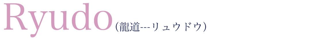 おとどけねっと リュウドウ デリケートゾーンソープ Ryudo 山内乃理子