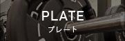 PLATE プレート