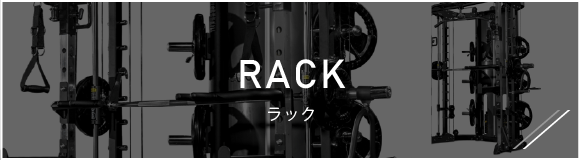 RACK ラック