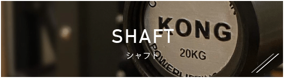 SHAFT シャフト