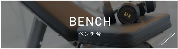 BENCH ベンチ