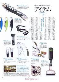 nikkei magazine styly/L'Atelier du Vin/ラトリエデュヴァン・ Oeno Boxソリッドウッドコルクスクリュー