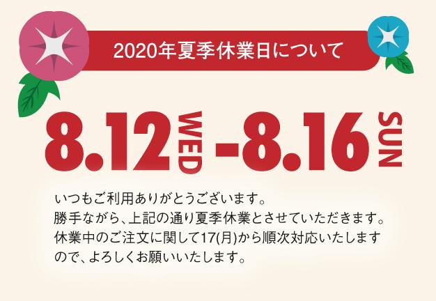2020年度夏季休業日について