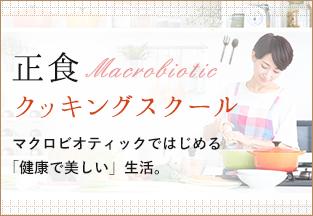 生食クッキングスクール Macrobiotic マクロビオティックではじめる「健康で美しい」生活。