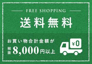 FREE SHOPPING 送料無料 お買い物合計金額が8,000円以上で\0