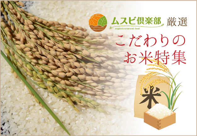 ムスビ倶楽部厳選 減農薬 特別栽培米 自然栽培米