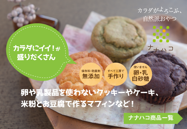 卵・乳製品を使用しないお菓子ナナハコ