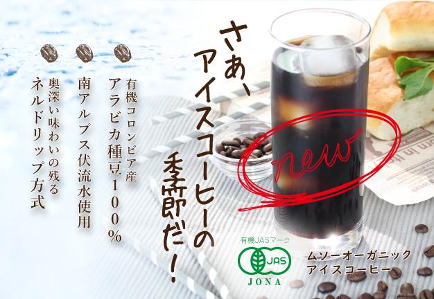 ムソーオーガニックアイスコーヒー無糖・微糖