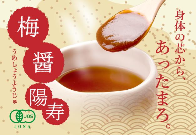 梅醤陽寿・梅醤番茶