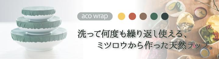 アコラップ acowrap