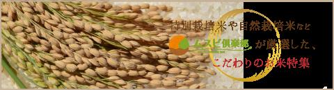 特栽米 自然栽培米