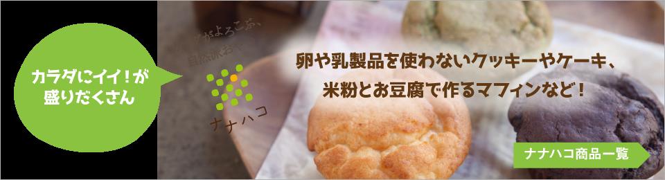 ナナハコ 卵と乳製品を使用しないお菓子
