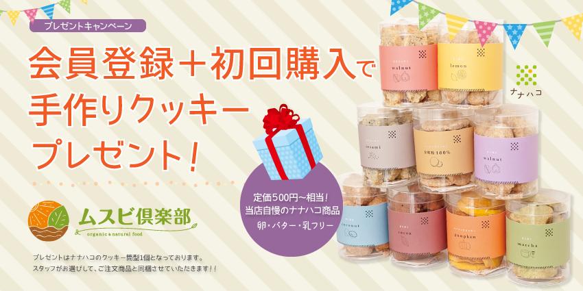 新規登録+初回購入でナナハコクッキープレゼントキャンペーン