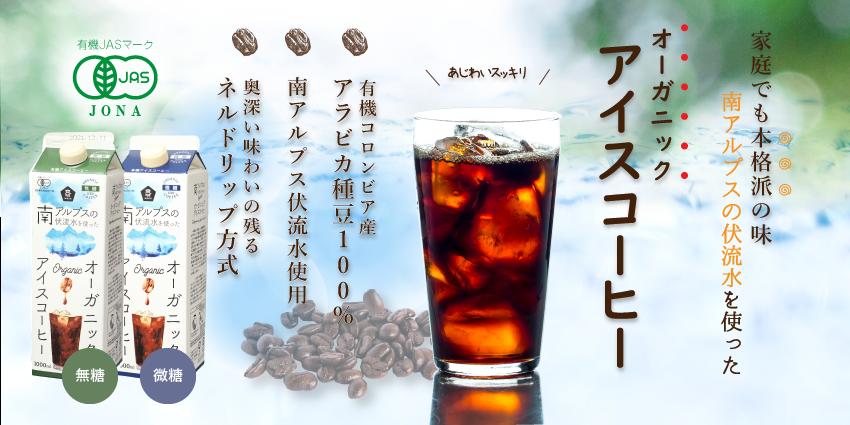 ムソーのオーガニックアイスコーヒ 無糖
