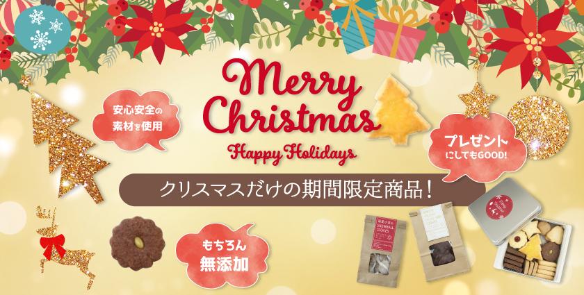 クリスマス限定商品のご紹介