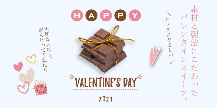 素材と製法にこだわったバレンタインスイーツ ムスビ倶楽部スタッフイチオシのバレンタイン