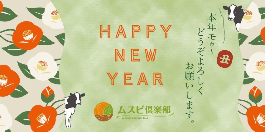 2021 あけましておめでとうございます。謹賀新年丑年