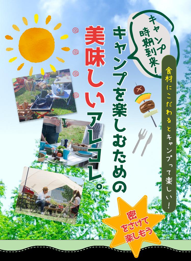 夏が来た!キャンプを楽しむための美味しいアレコレ。