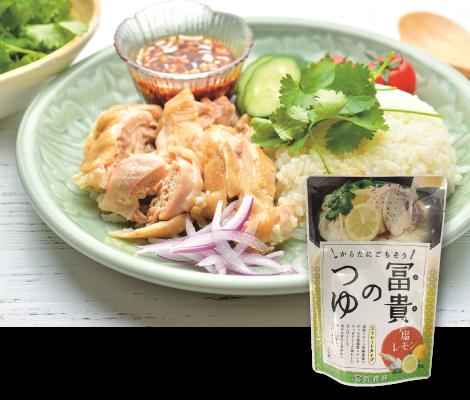 11冨貴のつゆ・塩レモン<200g>