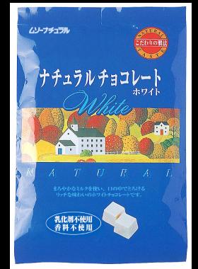 乳化剤不使用むそうナチュラルチョコレート ホワイト