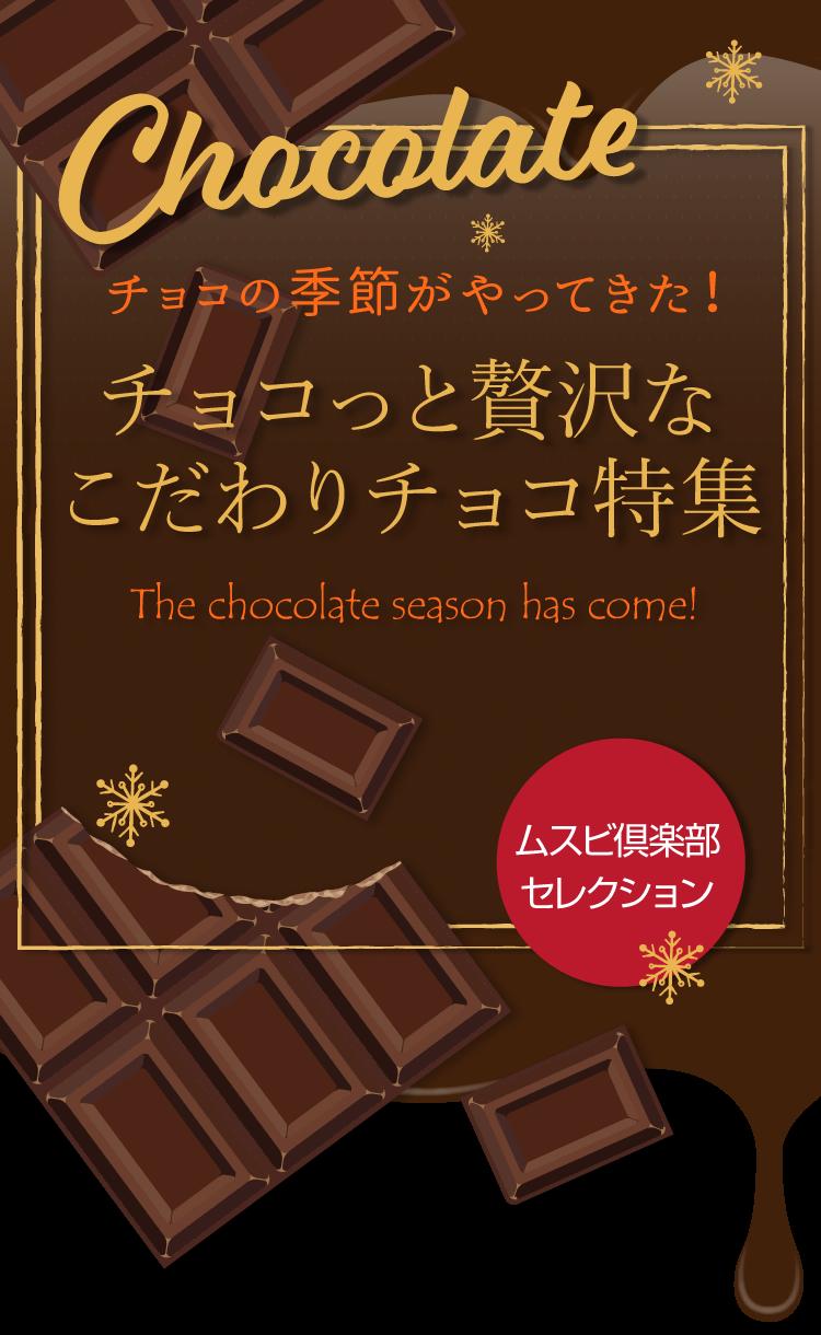 チョコっと贅沢なこだわりチョコ特集