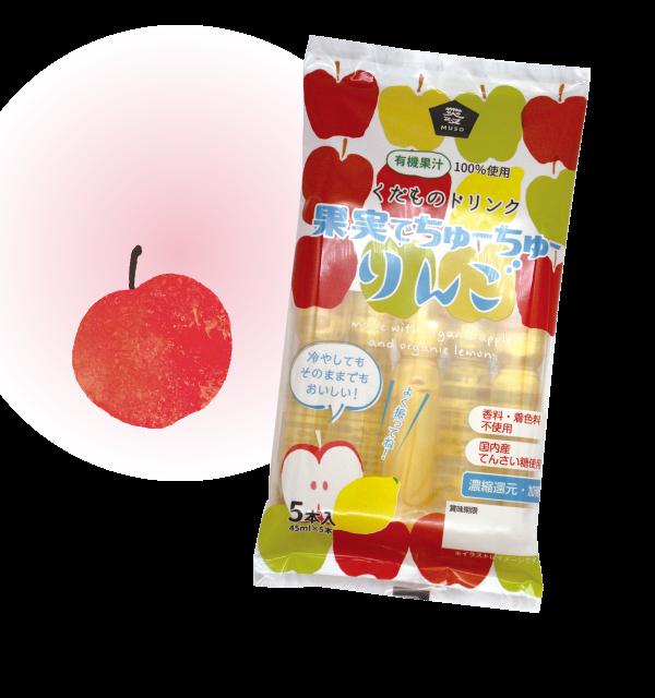 ムソー 果実でちゅーちゅー りんご
