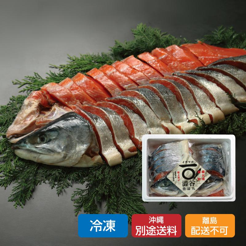 (北海道産)船上活〆神経抜き秋鮭姿切身