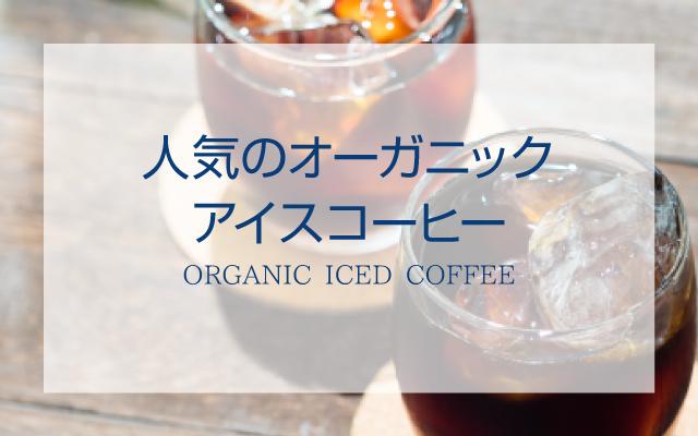 人気のオーガニックアイスコーヒーギフト