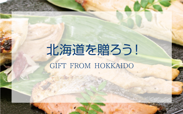 北海道を贈る