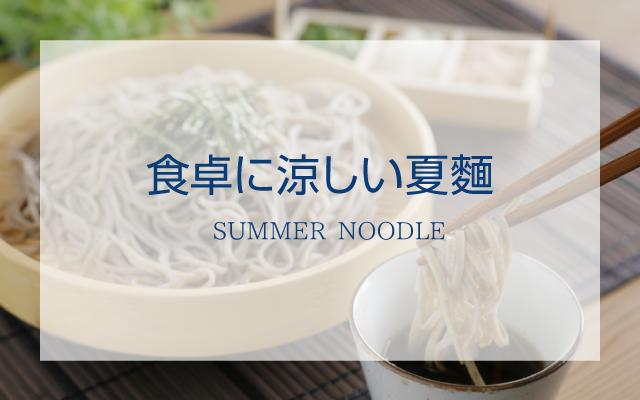 食卓に涼を夏麺