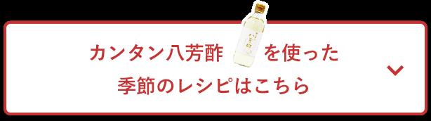 カンタン八芳酢を使った季節のレシピはこちら
