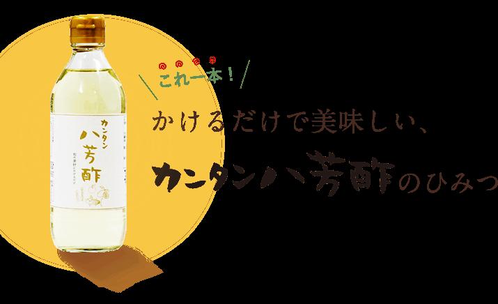 かけるだけで美味しい、カンタン八芳酢のひみつ