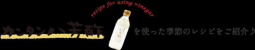 カンタン八芳酢を使った季節のレシピをご紹介♪