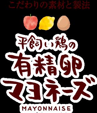 ムソー平飼い鶏の有精卵マヨネーズ