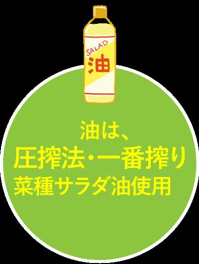 油は圧搾法・一番搾りの菜種サラダ油を使用