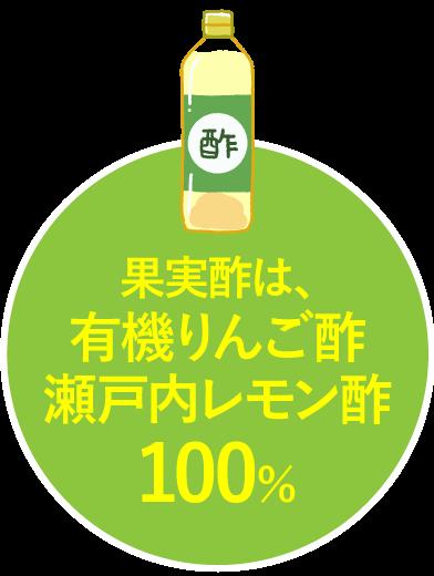 有機りんご酢、瀬戸内レモン酢100%