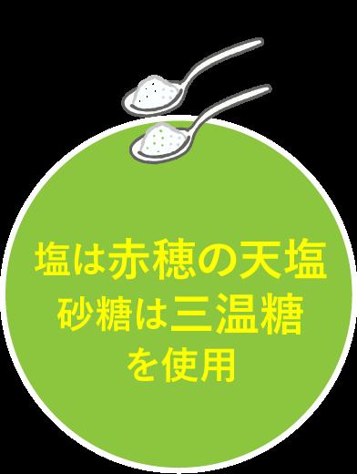 塩は赤穂の天塩、砂糖は三温糖を使用