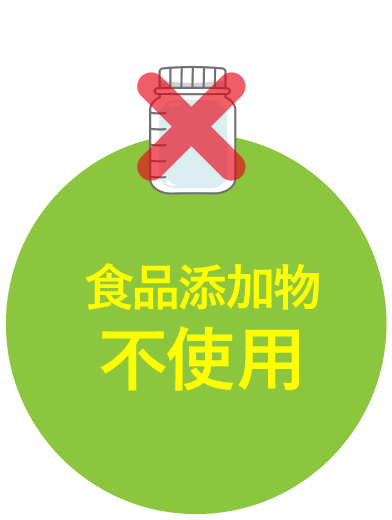 食品添加物・化学調味料不使用