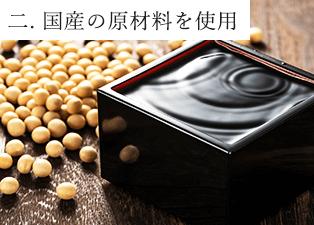 国産の原材料を使用