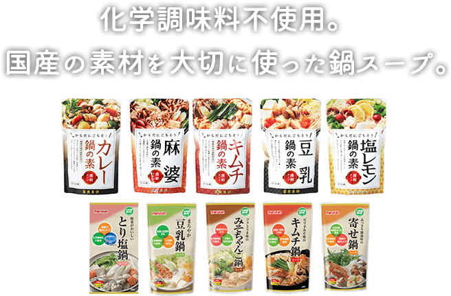 化学調味料不使用。国産の素材を大切に使った鍋スープ。