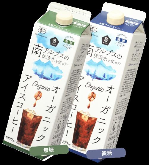 ムソー オーガニックアイスコーヒー 無糖・微糖