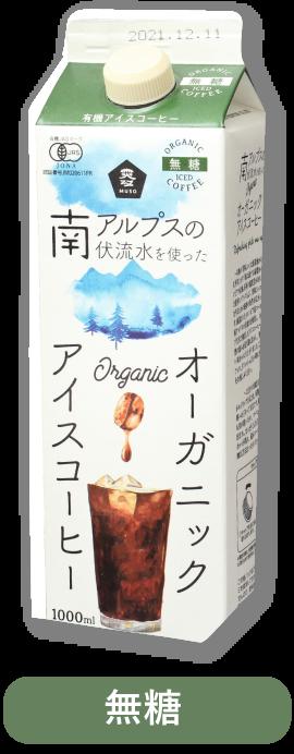 ムソーオーガニックアイスコーヒー無糖